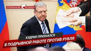 Кудрин признался в подрывной работе против рубля (Романов Роман)