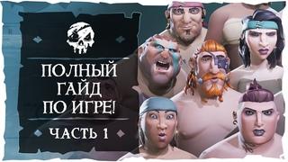 Sea of Thieves: Полный гайд по Морю Воров. Часть первая.