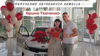 Автобонус Арины Ткаченко от Armelle
