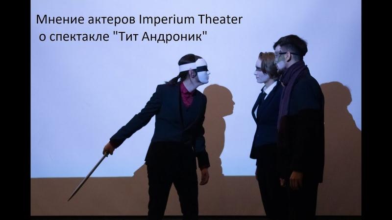 Мнения актеров Imperium Theater о спектакле Тит Андроник