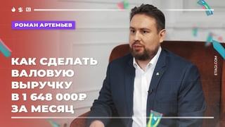Роман Артемьев: как сделать валовую выручку в 1 648 000 ₽ в месяц