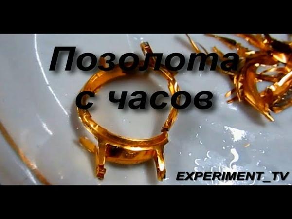 Золото из старых часов Эксперимент тв