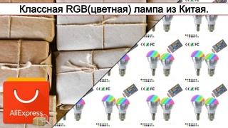 Классная RGB(цветная) лампа из Китая. | #Обзор
