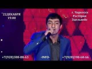 Звезда Кавказа Авет Маркарян дорогие друзья всем добрый вечер приглашаю вас  отметить новогодний огонек в Ресторане Эдельвейс