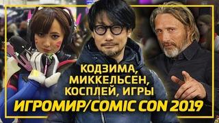 Игромир/Comic Con 2019 Кодзима, Миккельсен, Косплей