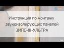Монтаж Звукоизоляционные панели ЗИПС 3 Ультра ведео обзор Монтаж Зипс 3 ултра видео