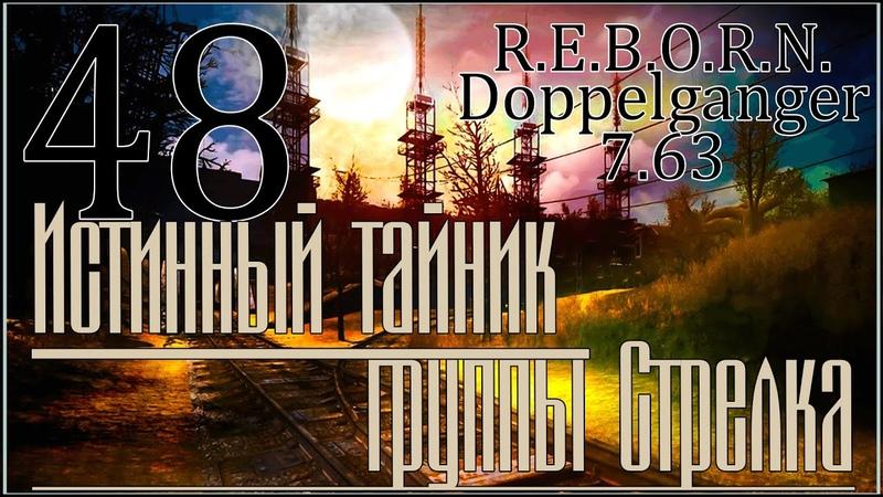 R E B O R N ДВОЙНИКИ РАЗЛОМ ВРЕМЕНИ Doppelganger 48 Истинный тайник группы Стрелка
