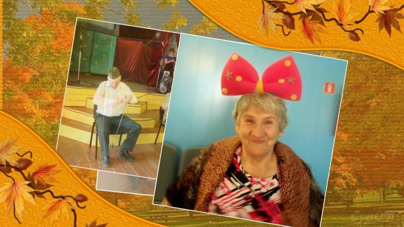 Поздравление от библиотекаря с. Троица Елены Собакиной с международным днем пожилых.