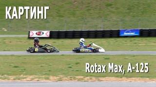 #Картинг 2021. Предфинальный заезд Rotax Max, А-125 (, РСТЦ ДОСААФ)