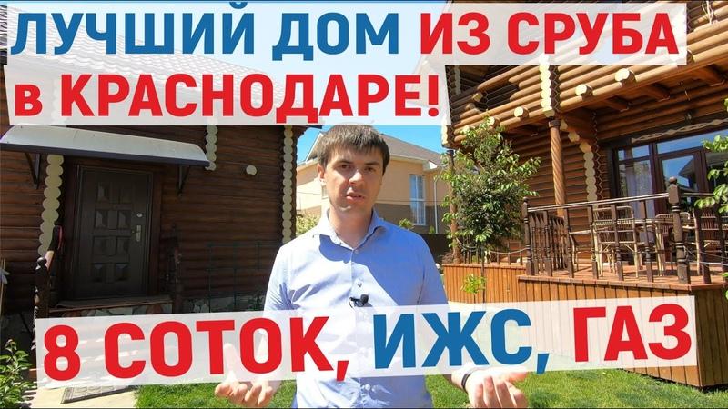 Купить ДОМ из оцилиндрованного бревна | Переезд в Краснодар | Сколько стоят готовые дома из сруба?