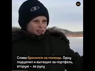 В Пермском крае 11-летний мальчик спас из-подо льда сестёр-близняшек