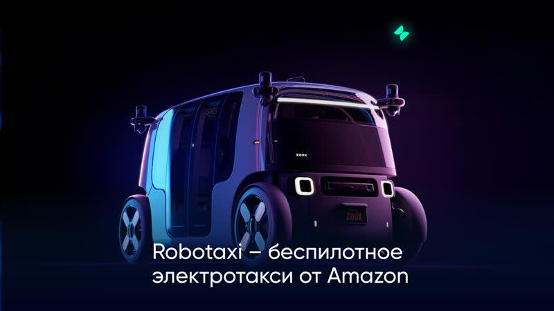 Беспилотное роботакси от Amazon