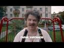 Премьера трейлера нового комедийного сериала «Гусар» с Гариком Харламовым в главной роли!