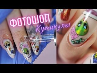 Легальный ФОТОШОП кутикулы 🙀 Стилеты на натуральных ногтях - форма ПИКА. Модный маникюр из Инстаграм