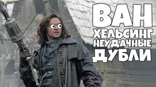 Ван Хельсинг Неудачные Дубли [RUS VO]