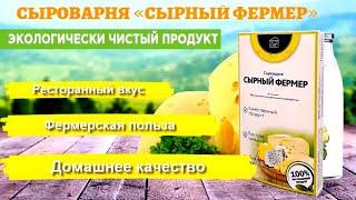 (86) Сыроварня «Сырный фермер»! Сырный фермер сырная закваска для натуральных сыров - YouTube