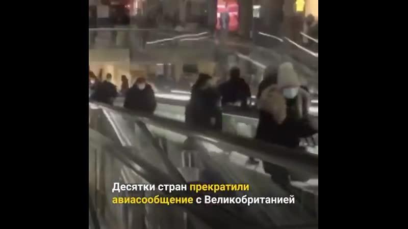 С 22 декабря Россия останавливает авиасообщение с Великобританией. Конечно, из-за коронавируса. Подробности в ролике👆🏻