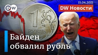 Байден ослабил рубль: после его звонка Путину США ввели новые жесткие санкции. DW Новости ()