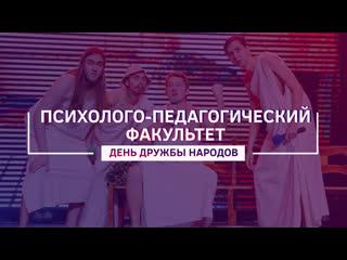 День Дружбы Народов 2018. Психолого-педагогический факультет