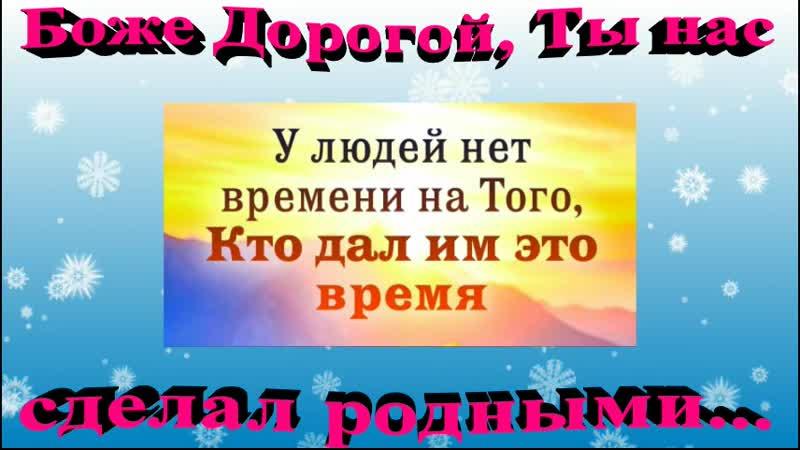 Песня Не обижайте близких Ролик Любовь Коровинская Моим любимым друзьям