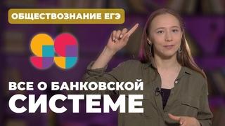 Как устроена банковская система в РФ | Обществознание ЕГЭ 2022