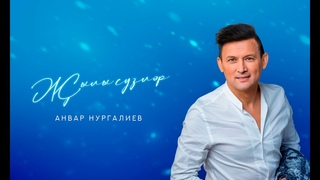 Анвар Нургалиев - Җылы сүзләр ишетәсе килә (2021)