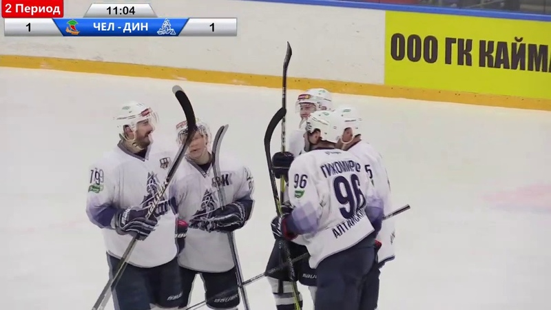 Голевые моменты ХК Челны Динамо Алтай 1 3 3 декабря 2020