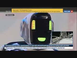 Россия 24 рассказала о самом современном роботе на молодежном форуме в Ярославле.
