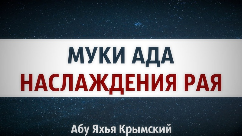 Наслаждения Рая и муки Ада Абу Яхья Крымский