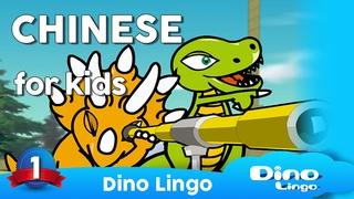 Dino Lingo Chinese language learning for kids program - Chinese Mandarin learning for children