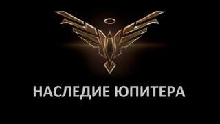 Наследие Юпитера - русский тизер-трейлер | Netflix
