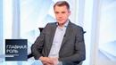 Главная роль. Игорь Петренко. Эфир 17.10.2019