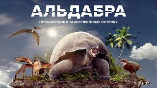 Альдабра. Путешествие к таинственному остров / Aldabra(2016) #Семейный, #пятница, #фильмы,#выбор,#кино, #приколы, #топ,#кинопоиск