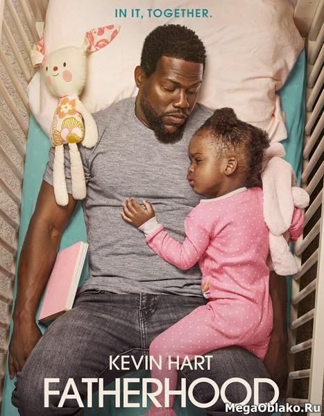 Отцовство / Fatherhood (2021/BDRip/HDRip)