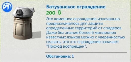 Каталог предметов игрового набора «The Sims 4 Star Wars: Путешествие на Батуу»