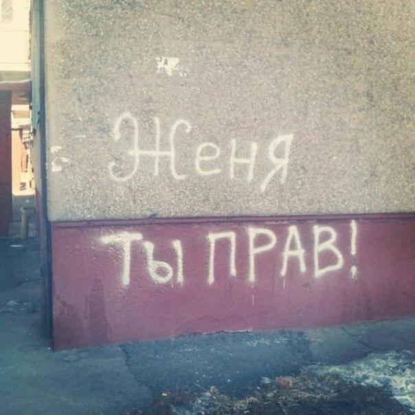 ней прикольные картинки имя женя ывший русский фсбшник