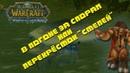 В погоне за спорам или Перекрёсток Степей World of Warcraft Wrath of the Lich King 3.3.5a