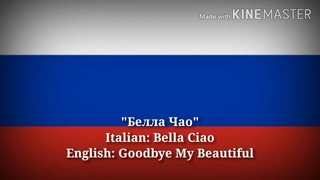 Белла Чао - Bella Ciao, Goodbye My Beautiful (Russian Lyrics, Version & English Translation)