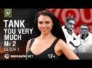 Tank you very much Cезон 1 выпуск 2 World of Tanks