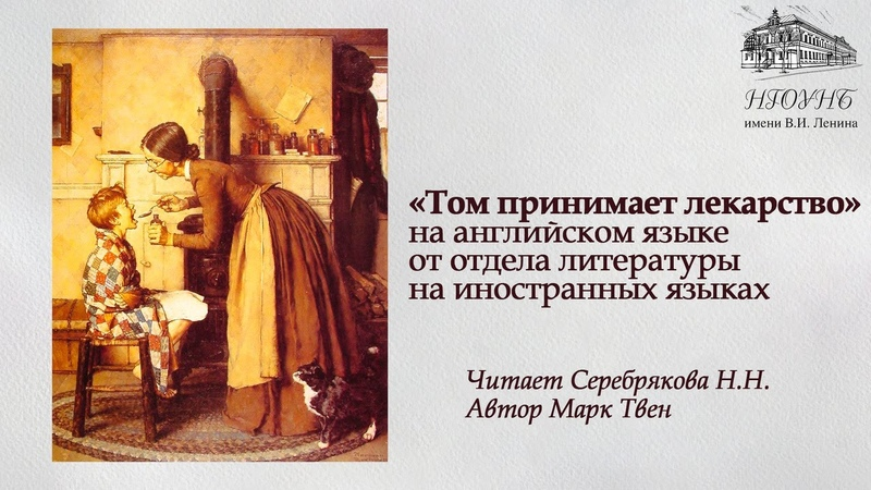 Кот и болеутолитель Отрывок из книги Марка Твена Приключения Тома Сойера