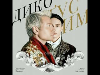 Николай Басков и Даня Милохин - Дико тусим ( Сниппет)