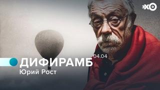 Дифирамб / Юрий Рост //
