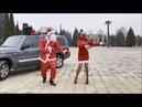 Дед Мороз Зажигает Madina Madina Лезгинка Чеченская Santa Claus 2021 Девушка Танцует Auff ALISHKA