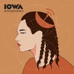 Iowa - В танце (2020)
