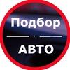 Подбор авто   Авто-подбор в Воронеже