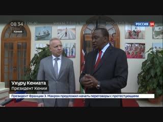 Россия расширяет сотрудничество с Кенией