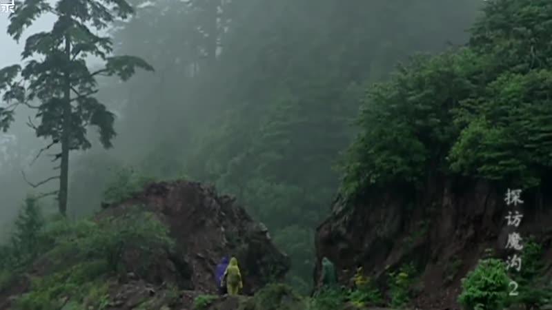 Китайские Бермуды Долина смерти в провинции Сычуань