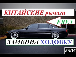 Замена передних рычагов BMW Е38. Ремонтирую САМ.