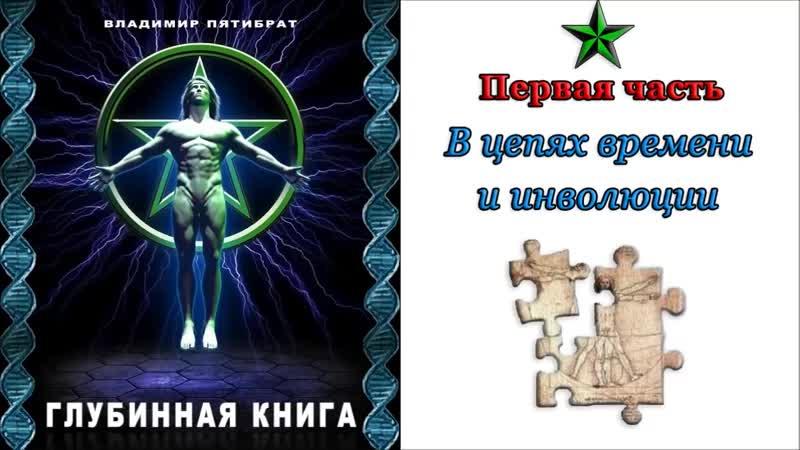 Пятибрат Глубинная книга Пленники судьбы Часть 1