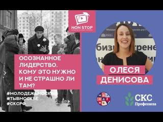 Олеся Денисова, лекция Осознанное лидерство. Кому это нужно и не страшно ли там?